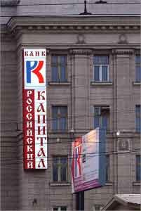 Галерея объекта Банк 'Российский капитал' - Арбат Новый