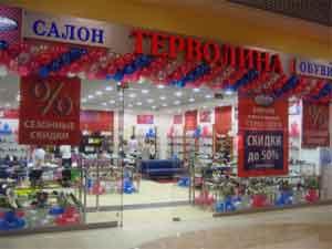 Галерея объекта Cеть магазинов обуви 'Tervolina'