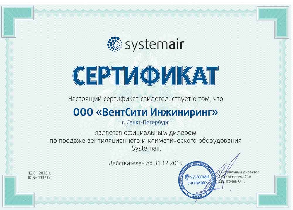 41_2015_sert-Компания ВинТех-SA